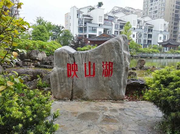园林景观石