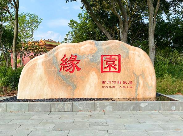 风景景观石