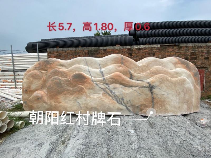 湛江景观村牌石
