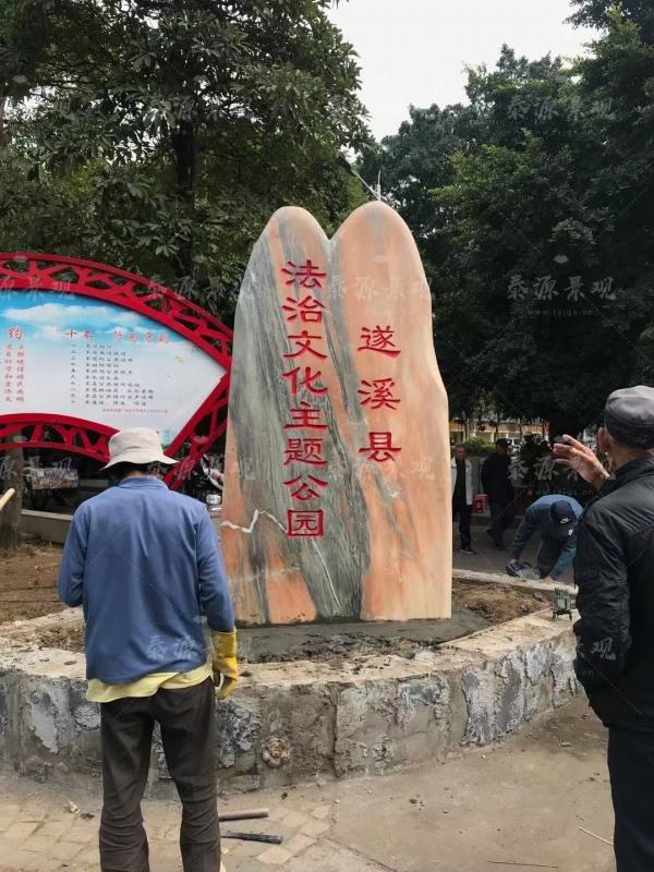 景观刻字石-遂溪遂城法治文化公园