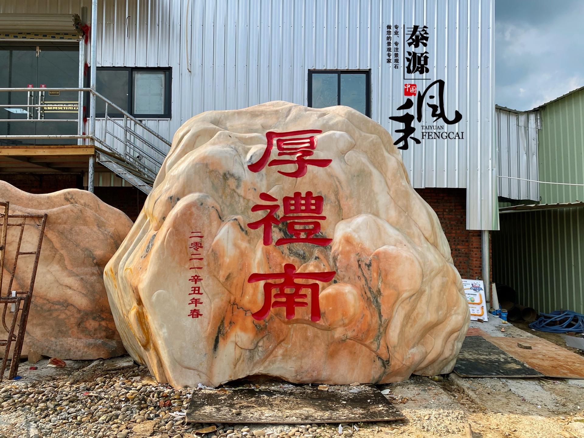 湛江村牌石--厚礼村