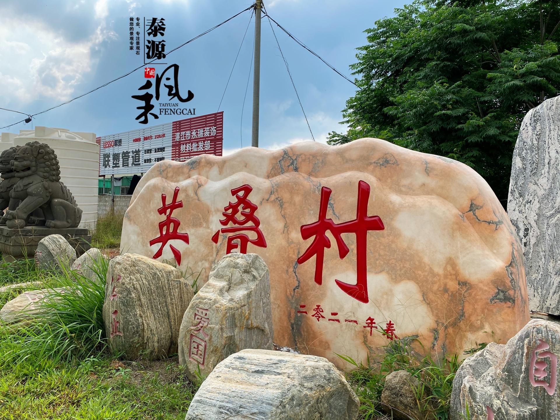 村牌石-英叠村
