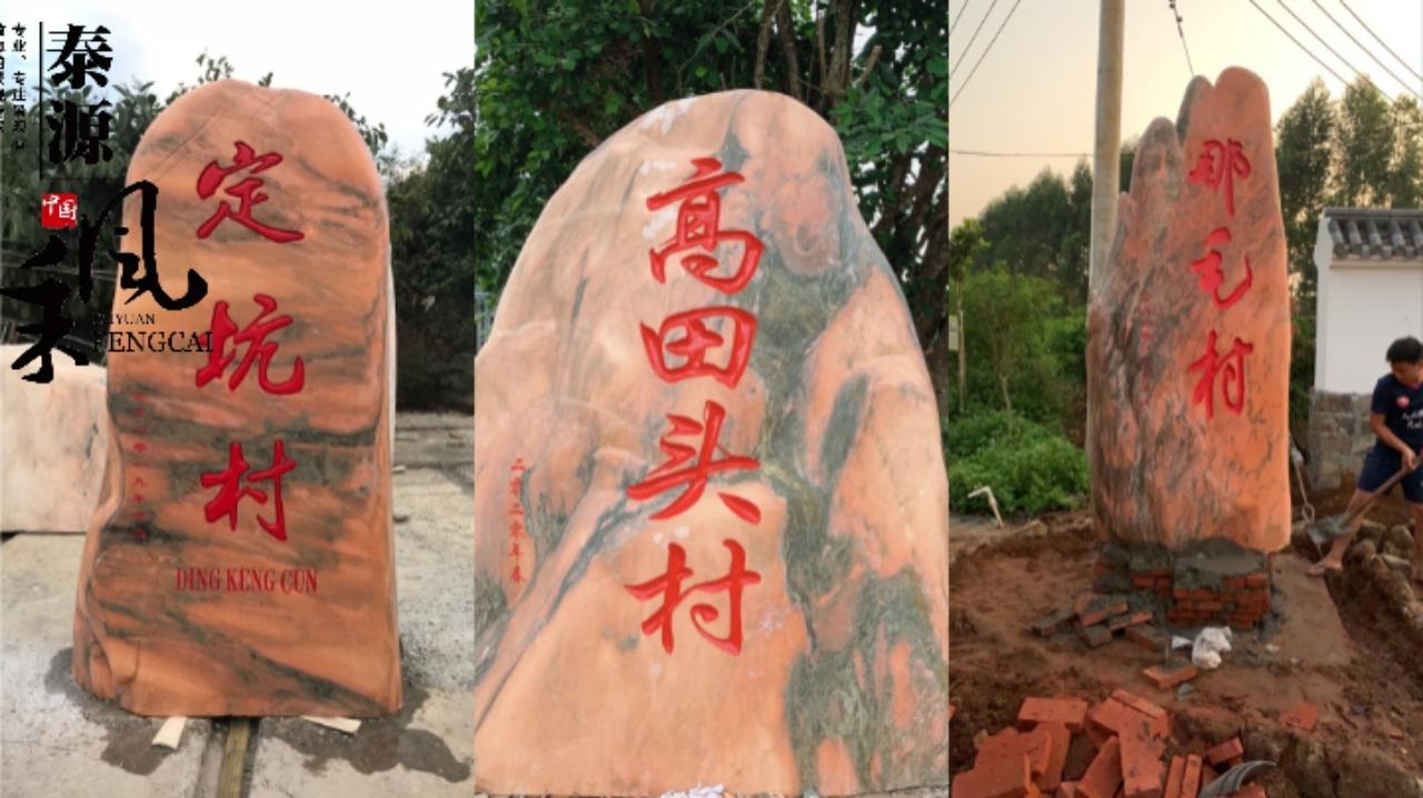 湛江景观石--村牌石
