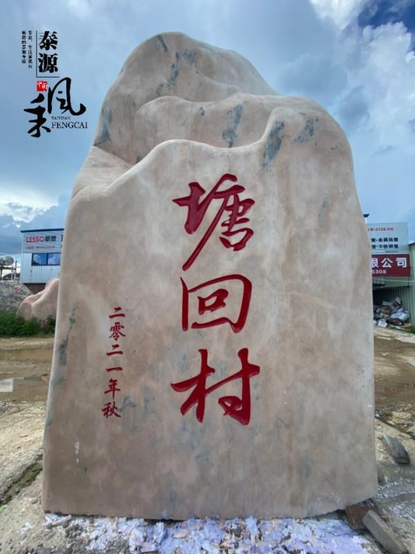 湛江村牌刻字石