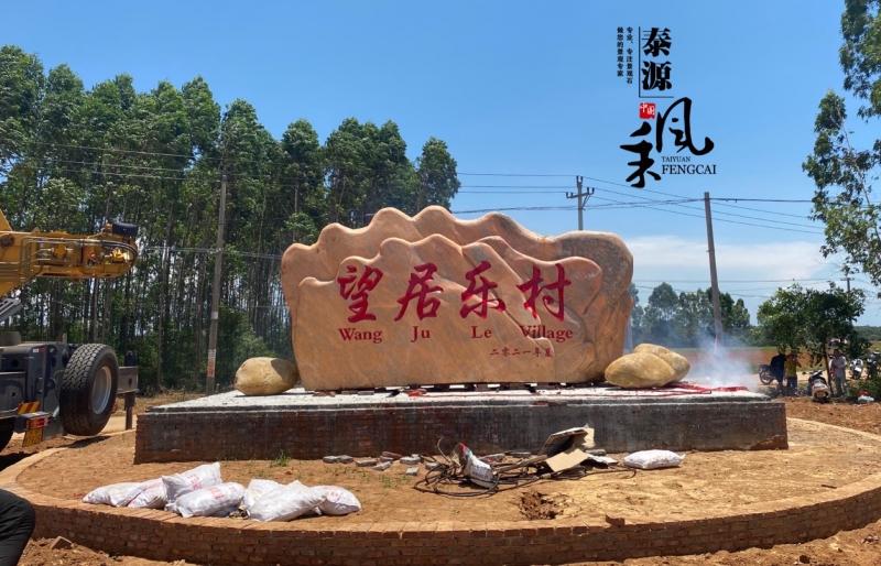 湛江景观石